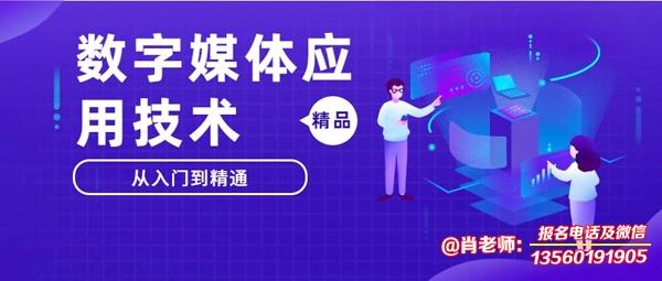 广东岭南现代技师学院数字媒体应用技术专业