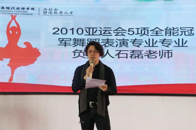 广东岭南现代技师学院舞蹈表演专业