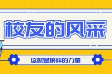 广东岭南现代技师学院校友风采,快来目睹!