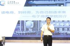 别具一格的校园第一课,广东岭南现代技师学院电子商务