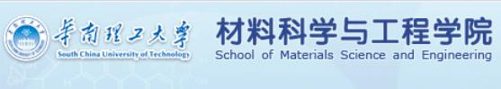 华南理工大学材料科学与工程学院