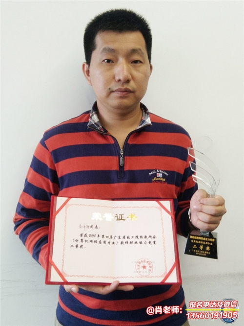 广东岭南现代技师学院师资力量