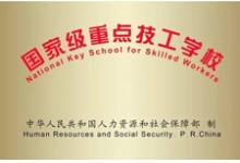 广东岭南现代技师学院地址在哪里?就在广州天河!