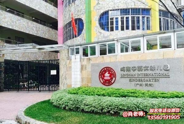 广东岭南现代技师学院招生简章