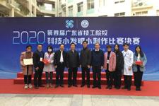 喜讯 | 我校荣获第四届广东省技工院校科技小发明小制作比赛多个奖项