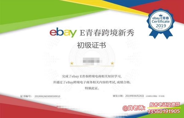 广东岭南现代技师学院跨境电子商务专业
