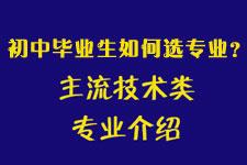广东岭南现代技师学院2021年招生专业介绍【初中毕业生】