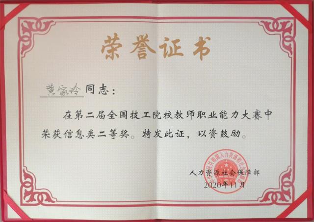 广东岭南现代技师学院师资