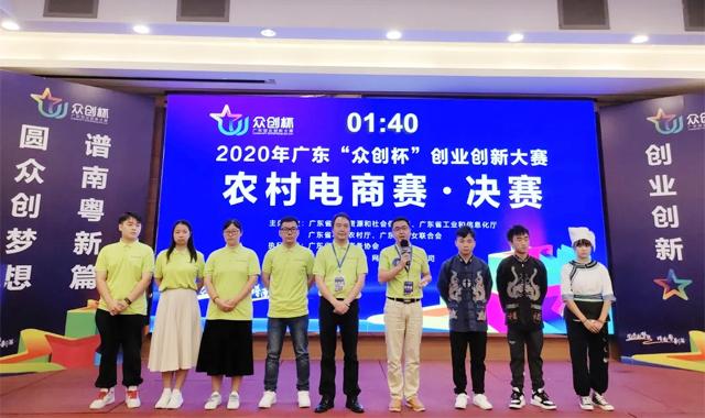 广东岭南现代技师学院电商比赛