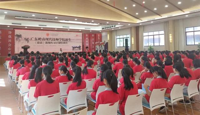 广东岭南现代技师学院健康护理学院