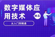 广东岭南现代技师学院数字媒体应用技术专业介绍