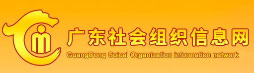 广东社会组织信息网