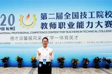 365天国赛激战,广州岭南现代技师学院优秀老师