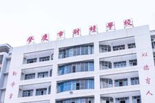 肇庆市财经学校2021年招生简章
