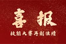 喜报,广州岭南现代技师学院荣获世赛省选拔一等奖!
