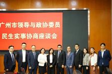 贺惠芬女士受邀参与广州市政协委员民生实事协商座谈会