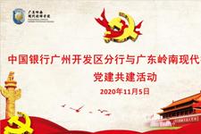 凝聚双方力量 促进和谐发展   我校党委与中国银行广州开发区分行党委开展党建共建活动
