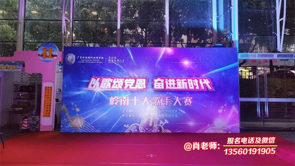 广东岭南现代技师学院音乐才艺表演专业