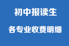 广东岭南现代技师学院2021年秋季班收费明细【面向初中毕业生】