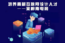 广东岭南现代技师学院电子商务(美工技术)专业介绍