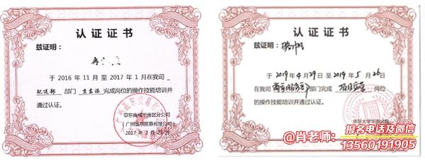 广东岭南现代技师学院电子商务/京东定制班专业介绍
