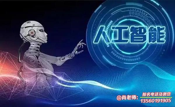广东岭南现代技师学院人工智能技术应用专业