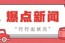 行行出状元,技校生的逆袭之路-岭南现代技师学院