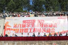 热血进行时,广东岭南现代技师学院第九届学生田径运动会