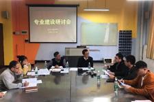 教学动态   文化创意学院专业建设研讨会