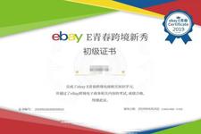 广东岭南现代技师学院跨境电子商务专业介绍