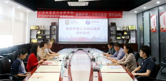 广东岭南现代技师学院康复护理专业
