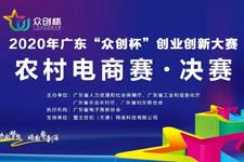 """喜讯   我校荣获2020年广东""""众创杯""""创业创新大赛之农村电商赛决赛金奖"""