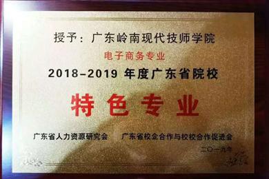 广东岭南现代技师学院2021年招生简章