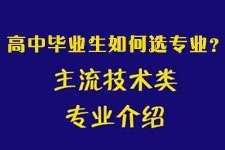广东岭南现代技师学院2021年招生专业介绍【高中毕业生】