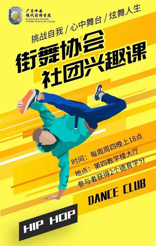 广东岭南现代技师学院社团活动