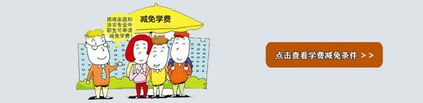 广东岭南现代技师学院减免学费条件