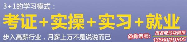 广东岭南现代技师学院会计专业