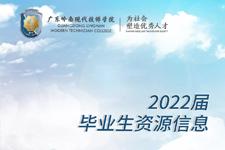 广东岭南现代技师学院2022届毕业生资源信息新鲜出炉啦!
