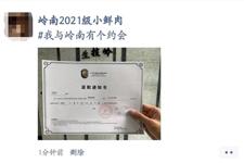 广州岭南现代技师学院2021新生福利!送iPhone12/洗衣机