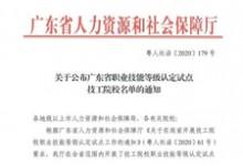 广东岭南现代技师学院成为省职业技能等级认定试点单位