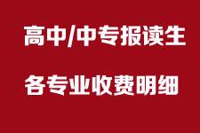 广东岭南现代技师学院2021年秋季班收费明细【面向高中/中专毕业生】