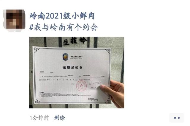 广州岭南现代技师学院2021新生福利