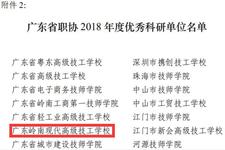 """喜讯,岭南现代技师学院连续三年获得""""优秀科研单位"""""""