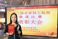 """喜讯   我校信息技术学院刘妮院长荣获2020年广东省技工院校""""魅力教师""""称号"""