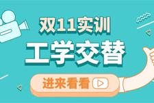 """工学交替,这个双十一广东岭南现代技师学院学子""""玩真的"""""""