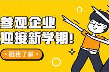 岭南现代技师学院市场营销学子的第一天