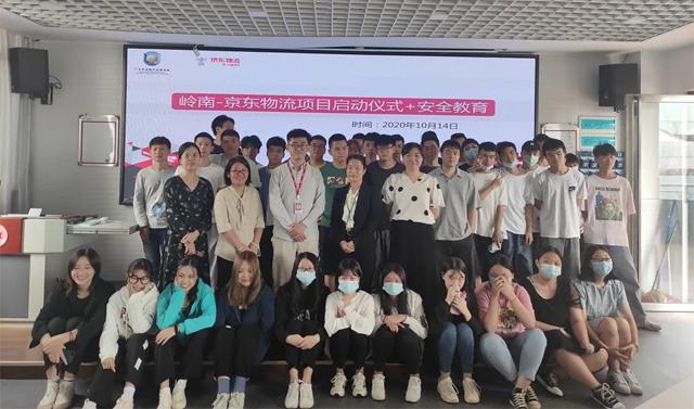 广东岭南现代技师学院电商专业